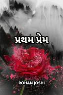 Rohan Joshi દ્વારા પ્રથમ પ્રેમ - ભાગ ૧ ગુજરાતીમાં