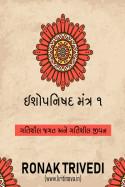Ronak Trivedi દ્વારા ઇશોપનિષદ મંત્ર ૧ - ગતિશીલ જગત અને ગતિશીલ જીવન ગુજરાતીમાં