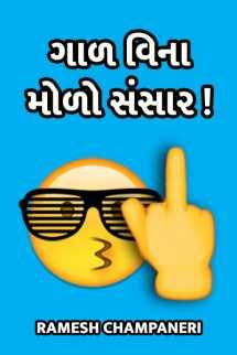 Ramesh Champaneri દ્વારા ગાળ વિના મોળો સંસાર...! ગુજરાતીમાં