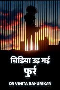 चिड़िया उड़ गई फुर्र... बुक Dr Vinita Rahurikar द्वारा प्रकाशित हिंदी में