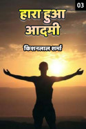 हारा हुआ आदमी - 3 बुक किशनलाल शर्मा द्वारा प्रकाशित हिंदी में
