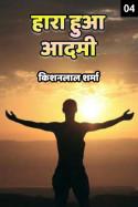 हारा हुआ आदमी - 4 बुक किशनलाल शर्मा द्वारा प्रकाशित हिंदी में
