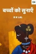 बच्चों को सुनाएँ - 4 मल्टीमीडिया का कमाल बुक r k lal द्वारा प्रकाशित हिंदी में