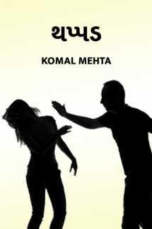 Komal Mehta દ્વારા થપ્પડ - ભાગ ૧ ગુજરાતીમાં