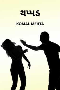 Thappad - 1 by Komal Mehta in Gujarati