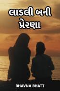 Bhavna Bhatt દ્વારા લાડલી બની પ્રેરણા.. - ભાગ-૧ ગુજરાતીમાં