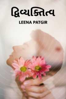 Leena Patgir દ્વારા દ્વિવ્યક્તિત્વ ગુજરાતીમાં