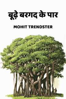 बूढ़े बरगद के पार बुक Mohit Trendster द्वारा प्रकाशित हिंदी में