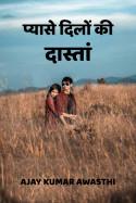 प्यासे दिलों की दास्तां बुक Ajay Kumar Awasthi द्वारा प्रकाशित हिंदी में