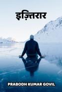 इज़्तिरार बुक Prabodh Kumar Govil द्वारा प्रकाशित हिंदी में