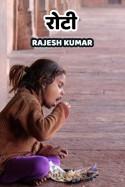 रोटी बुक Rajesh Kumar द्वारा प्रकाशित हिंदी में