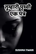 तुम्हारी पृथ्वी - एक पत्र बुक Sushma Tiwari द्वारा प्रकाशित हिंदी में