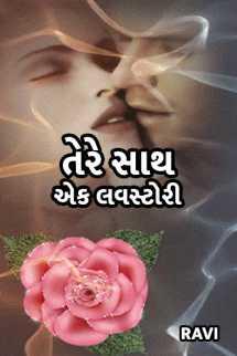 Ravi દ્વારા તેરે સાથ - એક લવસ્ટોરી ગુજરાતીમાં