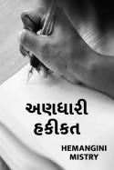 Hemangini Mistry દ્વારા અણધારી હકીકત ગુજરાતીમાં