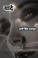 यादे बुक अभी सिंह राजपूत द्वारा प्रकाशित हिंदी में