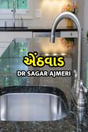 Dr Sagar Ajmeri દ્વારા એંઠવાડ ગુજરાતીમાં