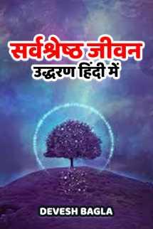 सर्वश्रेष्ठ जीवन उद्धरण हिंदी में बुक devesh bagla द्वारा प्रकाशित हिंदी में