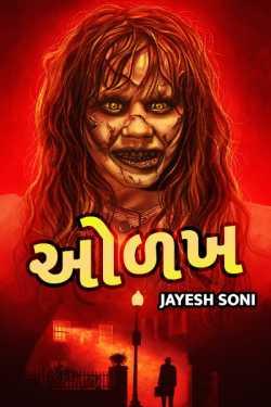 OLAKH by Jayesh Soni in Gujarati