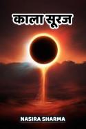 काला सूरज बुक Nasira Sharma द्वारा प्रकाशित हिंदी में