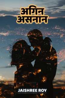 अगिन असनान - 1 बुक Jaishree Roy द्वारा प्रकाशित हिंदी में