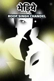 भेड़िये बुक Roop Singh Chandel द्वारा प्रकाशित हिंदी में