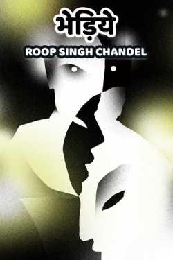 Bhediye by Roop Singh Chandel in Hindi