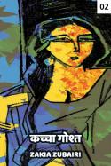 कच्चा गोश्त - 2 - अंतिम भाग बुक Zakia Zubairi द्वारा प्रकाशित हिंदी में