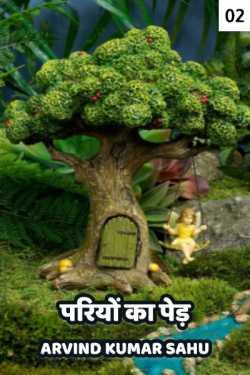 Pariyo Ka ped - 2 by Arvind Kumar Sahu in Hindi