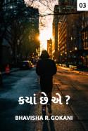 Bhavisha R. Gokani દ્વારા ક્યાં છે એ? - 3 ગુજરાતીમાં