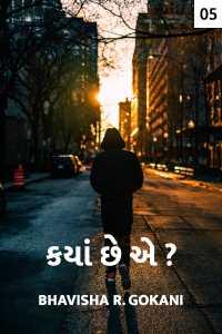 ક્યાં છે એ? - 5