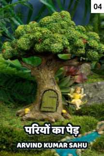 परियों का पेड़ - 4 बुक Arvind Kumar Sahu द्वारा प्रकाशित हिंदी में