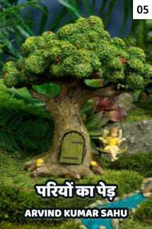 परियों का पेड़ - 5 बुक Arvind Kumar Sahu द्वारा प्रकाशित हिंदी में