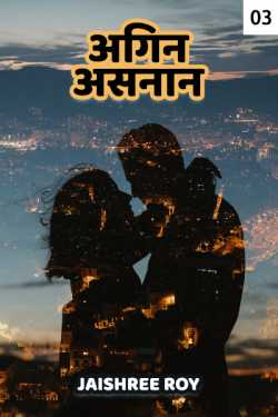 Agin Asnaan - 3 - last part by Jaishree Roy in Hindi