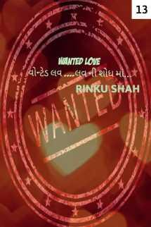 Rinku shah દ્વારા વોન્ટેડલવ....લવનીશોધમાં .....ભાગ-13 ગુજરાતીમાં