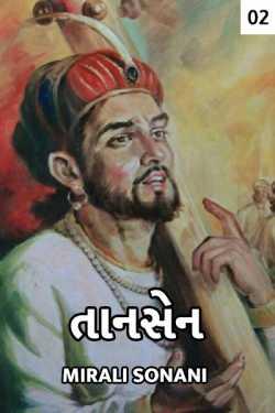 TANSEN - 2 by PUNIT SONANI in Gujarati