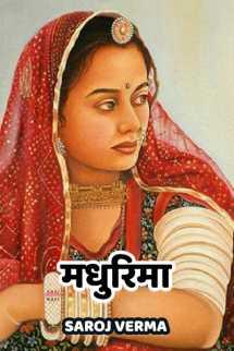 मधुरिमा - भाग (१) बुक Saroj Verma द्वारा प्रकाशित हिंदी में