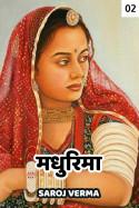 मधुरिमा - भाग (२) - अंतिम भाग बुक Saroj Verma द्वारा प्रकाशित हिंदी में
