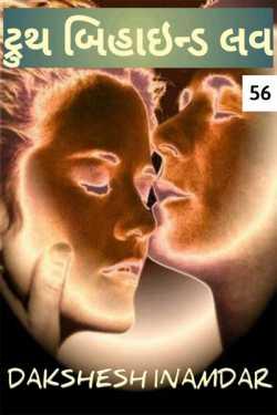 Truth Behind Love - 56 by Dakshesh Inamdar in Gujarati