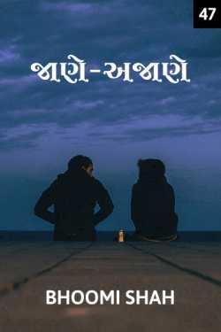 Jaane ajaane - 47 by Bhoomi Shah in Gujarati