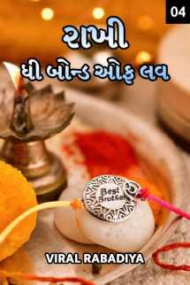 Viral Rabadiya દ્વારા રાખી - ધી બોન્ડ ઓફ લવ - 4 ગુજરાતીમાં