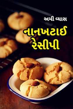 Naankhatai Recipe by અમી વ્યાસ in Gujarati