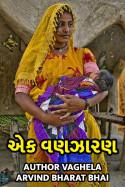 Author Vaghela Arvind Bharat Bhai દ્વારા એક વણઝારણ ગુજરાતીમાં