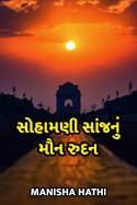 Manisha Hathi દ્વારા સોહામણી સાંજનું મૌન રુદન ગુજરાતીમાં