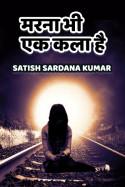 मरना भी एक कला है बुक Satish Sardana Kumar द्वारा प्रकाशित हिंदी में