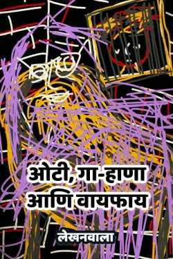 Goti, ga-hana aani wi-fi by लेखनवाला in Marathi
