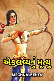 Meghna mehta દ્વારા એકલવ્ય નું મૃત્યુ ગુજરાતીમાં