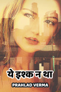 ये इश्क न था बुक Prahlad Verma द्वारा प्रकाशित हिंदी में