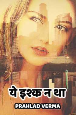 Ye ishq n tha by Prahlad Verma in Hindi