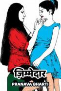 ज़िम्मेदार बुक Pranava Bharti द्वारा प्रकाशित हिंदी में