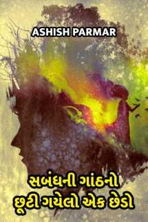 Ashish parmar દ્વારા સબંધની ગાંઠનો છૂટી ગયેલો એક છેડો. ગુજરાતીમાં